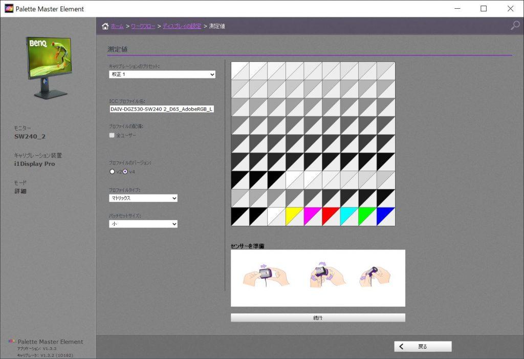 BenQ SW240 Palette Master Element