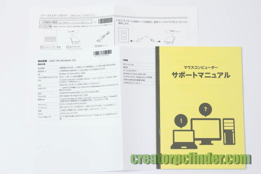 マウスコンピューター クリエイターノートPC DAIV 3N 仕様書とマニュアル