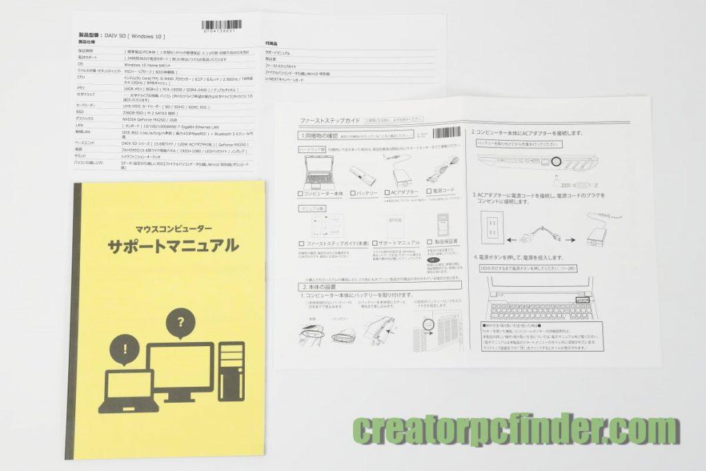 マウスコンピューター クリエイターノートPC DAIV 5D 仕様書とマニュアル