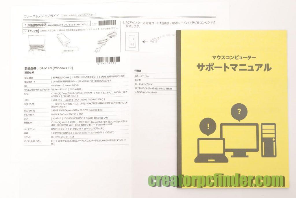 マウスコンピューター クリエイターノートPC DAIV 4N 仕様書とマニュアル