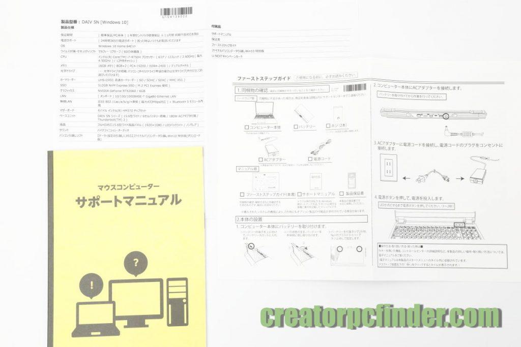 マウスコンピューター クリエイターノートPC DAIV 5N 仕様書とマニュアル